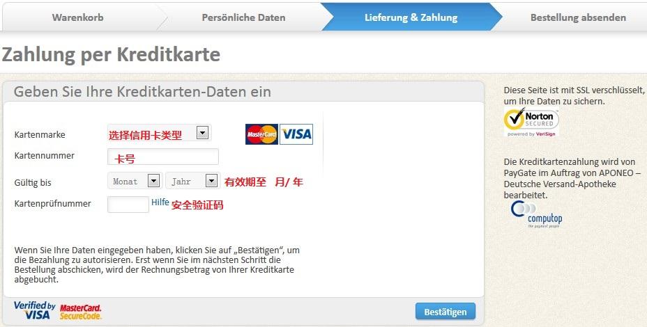 填写信用卡信息.jpg