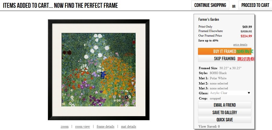 询问买画还是加框.jpg
