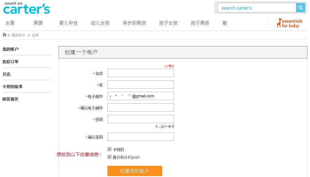 填写注册信息.png