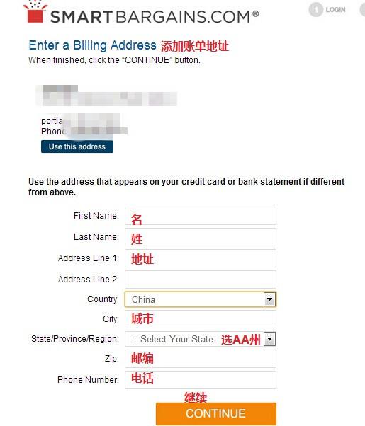 填写账单地址.jpg