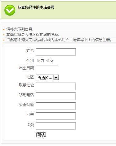 继续填写注册信息.jpg