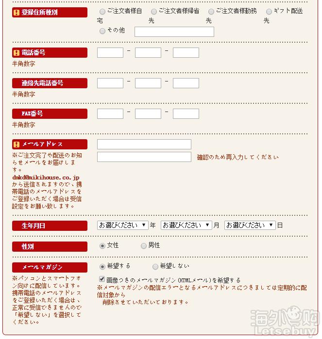 填写信息注册.png