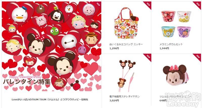 日本Disney.png