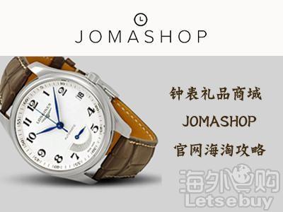 钟表礼品商城 JOMASHOP官网海淘攻略.jpg