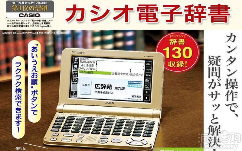 电子词典.jpg