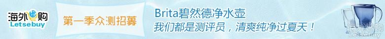 海外e购第一季众测招募,Brita碧然德净水壶780X80.jpg