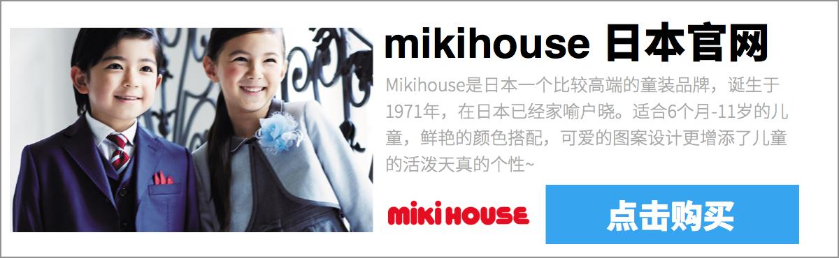 mikihouse.png