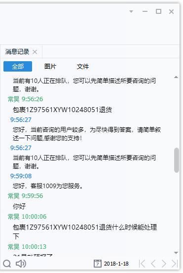微信截图_20180118202109.png