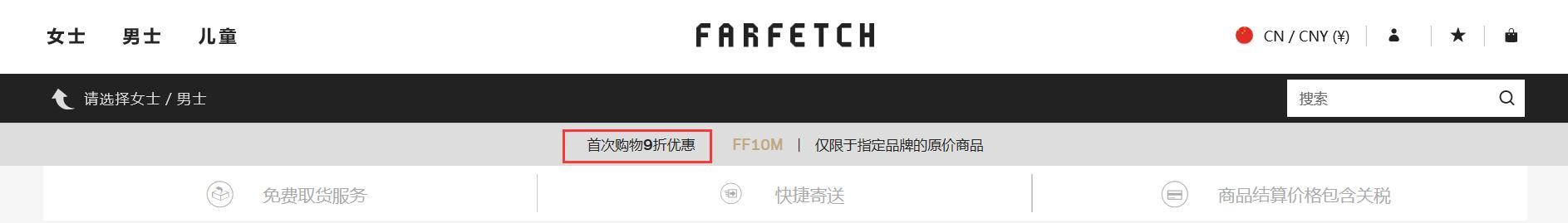 farfetch2.png