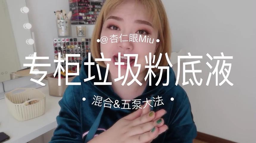 拔草粉底液_20180408192135.JPG