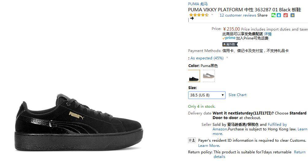 【亚马逊海外购】PUMA 彪马 VIKKY PLATFORM 女性松糕厚底鞋 235元