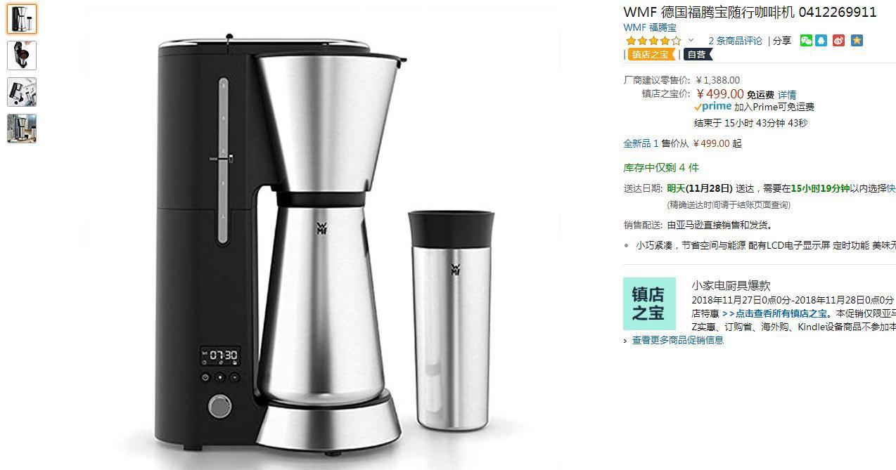 (暴跌)wmf 德国福腾宝 随行咖啡机 ¥499