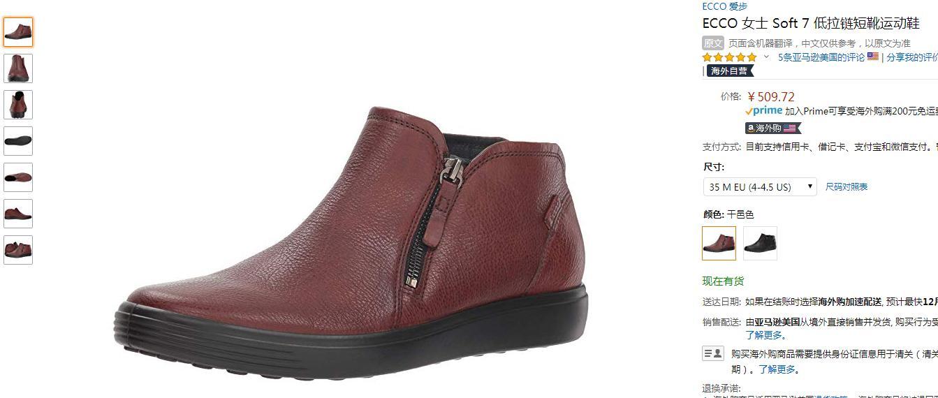 【亚马逊海外购】(新品)爱步 ECCO  Soft 女士柔酷7号 牛皮低拉链短靴  ¥509.72