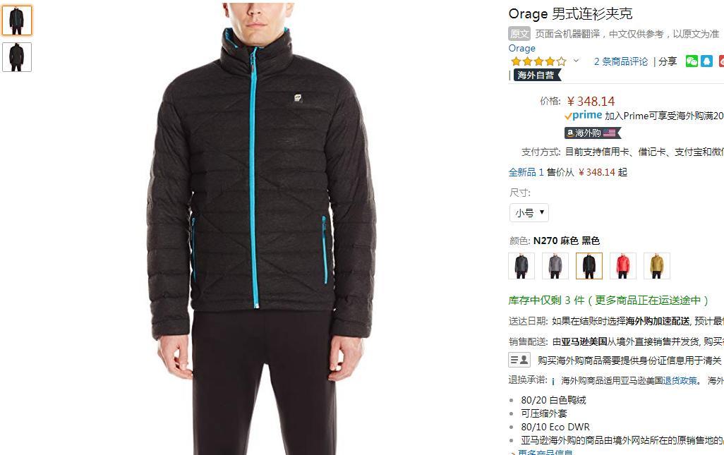 【亚马逊海外购】(疯抢)加拿大 Orage 男士保暖羽绒服  ¥348.14