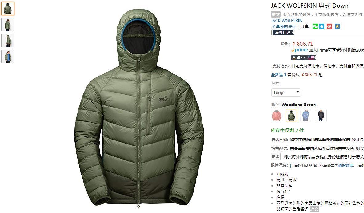 【亚马逊海外购】(新品)狼爪 JACK WOLFSKIN Down  男士防水防风 羽绒服 ¥806.71