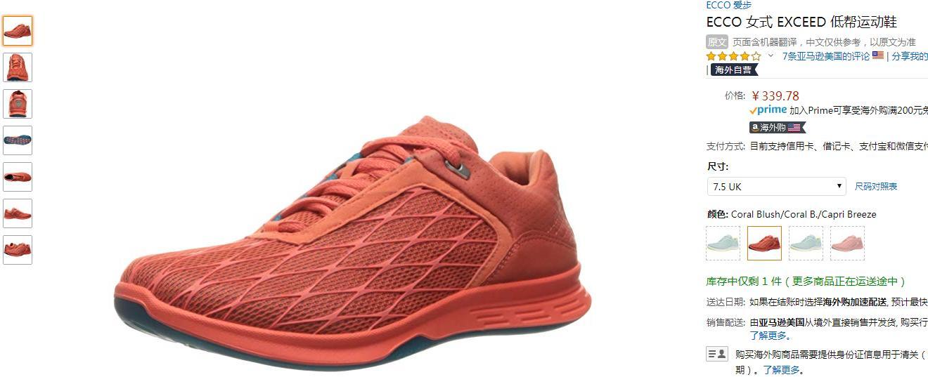 【亚马逊海外购】(暴跌)爱步 ECCO EXCEED 女士超越 低帮运动鞋  ¥339.78