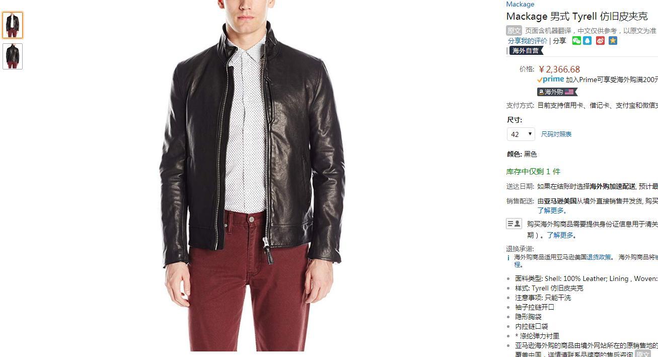 【亚马逊海外购】(疯抢)加拿大 Mackage Tyrell 男士仿旧 100%真皮夹克  ¥2,366.68