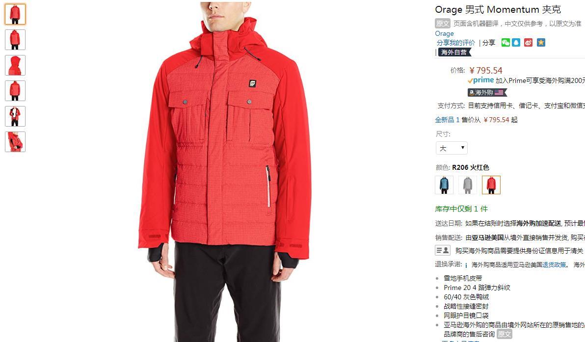 【亚马逊海外购】(新品)加拿大 Orage Momentum  男士防水 羽绒滑雪夹克 ¥795.54
