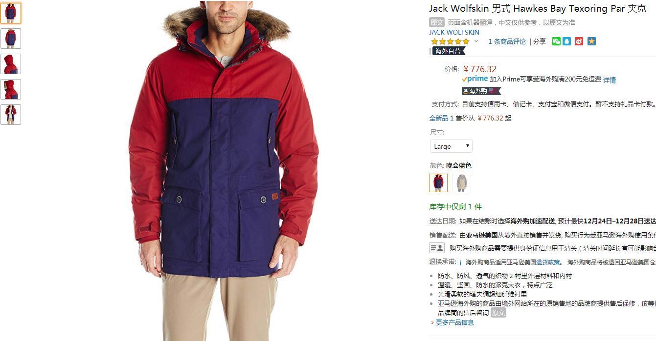 【亚马逊海外购】(新品)狼爪 Jack Wolfskin  Hawkes 男士防水 户外夹克 ¥776.32