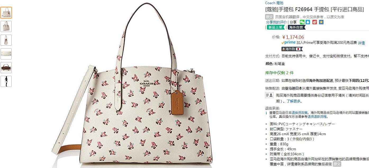 【亚马逊海外购】(新品)蔻驰 女士花朵时尚手提包 ¥1,374.06