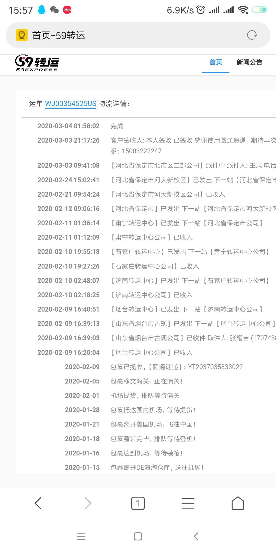Screenshot_2020-03-06-15-57-15-062_com.android.browser.png