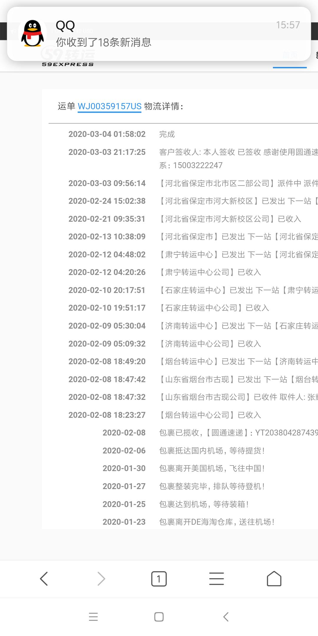 Screenshot_2020-03-06-15-57-34-422_com.android.browser.png